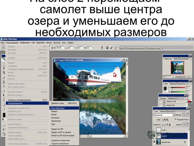На слое 2 перемещаем самолет выше центра озера и уменьшаем его до необходимых размеров