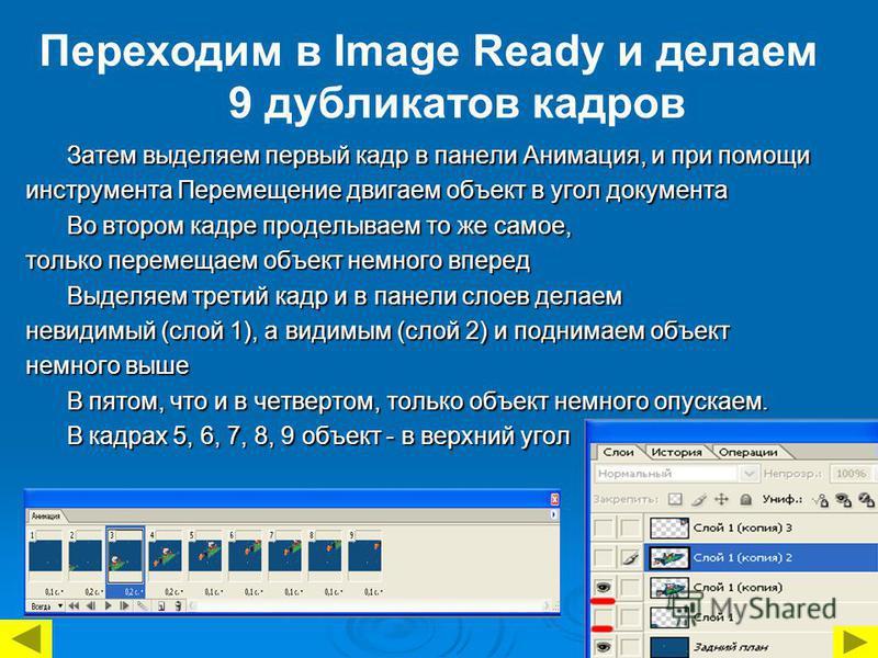 Затем выделяем первый кадр в панели Анимация, и при помощи Затем выделяем первый кадр в панели Анимация, и при помощи инструмента Перемещение двигаем объект в угол документа Во втором кадре проделываем то же самое, Во втором кадре проделываем то же с