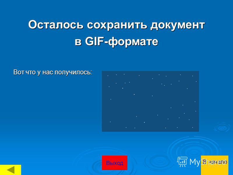 Осталось сохранить документ в GIF-формате Вот что у нас получилось: Вот что у нас получилось: В начало Выход