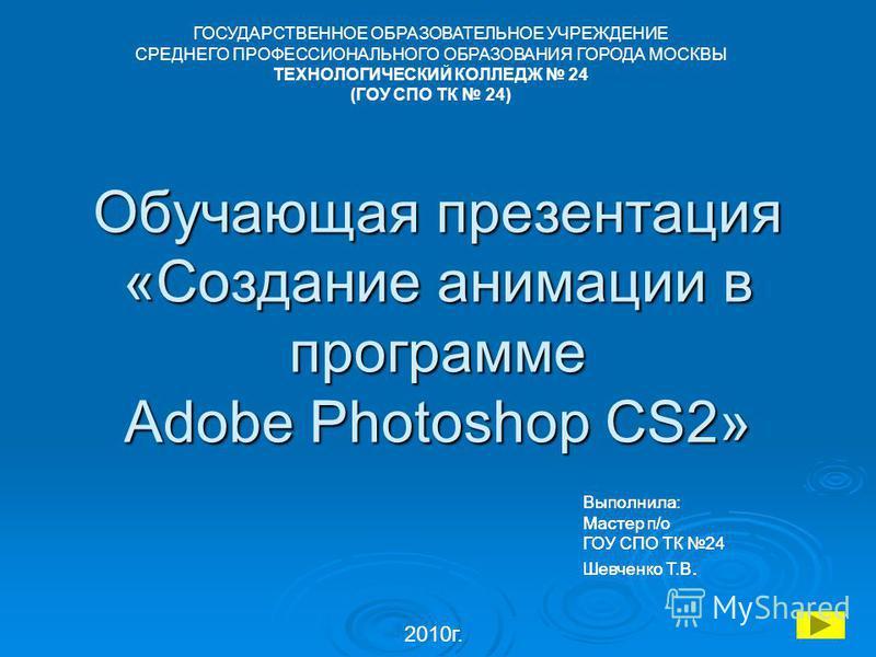 Русификатор для программы adobe photoshop cs6