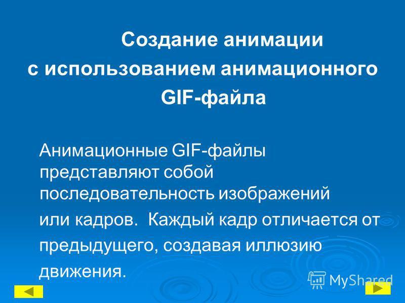 Создание анимации с использованием анимационного GIF-файла Анимационные GIF-файлы представляют собой последовательность изображений или кадров. Каждый кадр отличается от предыдущего, создавая иллюзию движения.