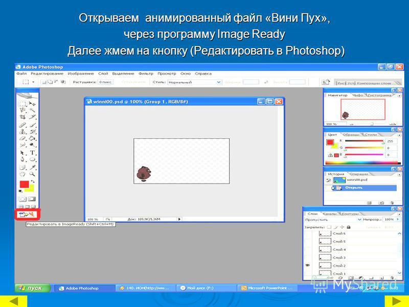 Программа imageready скачать бесплатно