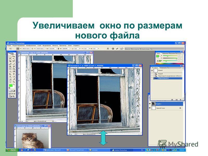 Увеличиваем окно по размерам нового файла