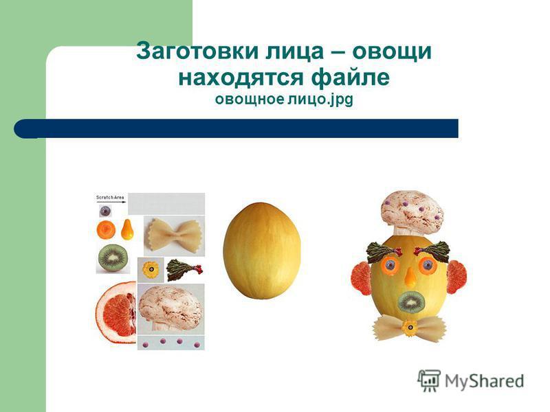 Заготовки лица – овощи находятся файле овощное лицо.jpg