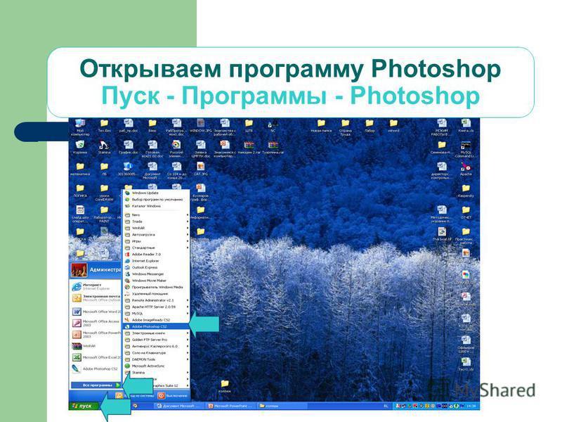 Открываем программу Photoshop Пуск - Программы - Photoshop