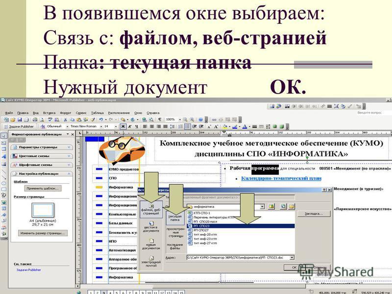 В появившемся окне выбираем: Связь с: файлом, веб-страницей Папка: текущая папка Нужный документ ОК.
