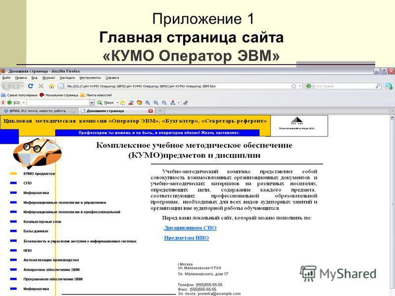 Приложение 1 Главная страница сайта «КУМО Оператор ЭВМ»