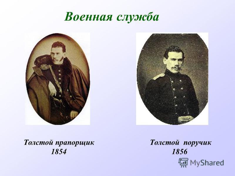 Военная служба Толстой поручик 1856 Толстой прапорщик 1854