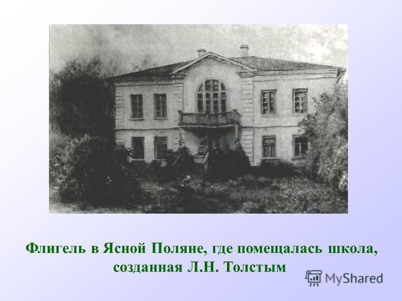 Флигель в Ясной Поляне, где помещалась школа, созданная Л.Н. Толстым