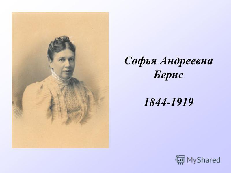 Софья Андреевна Бернс 1844-1919