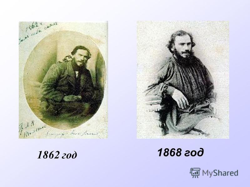 1862 год 1868 год