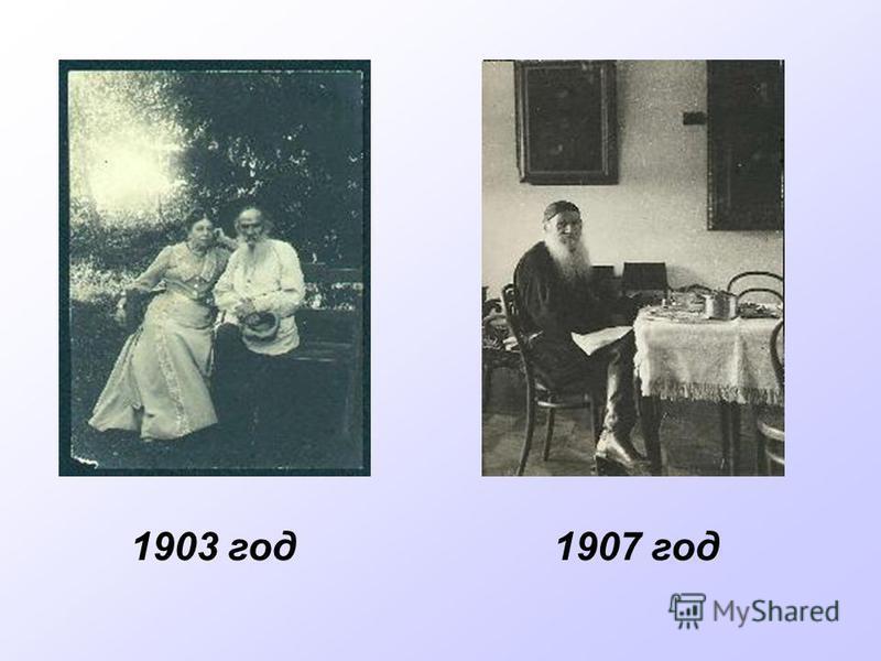 1907 год 1903 год
