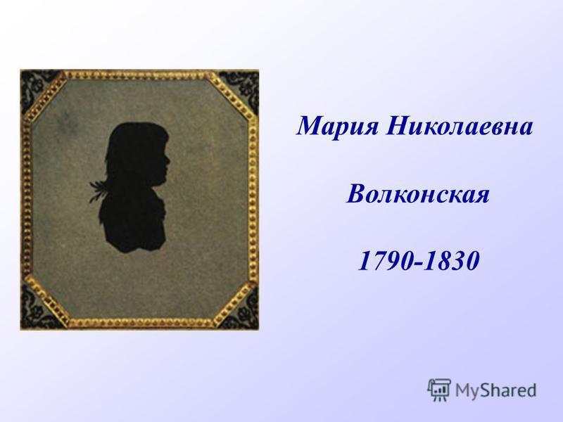 Мария Николаевна Волконская 1790-1830