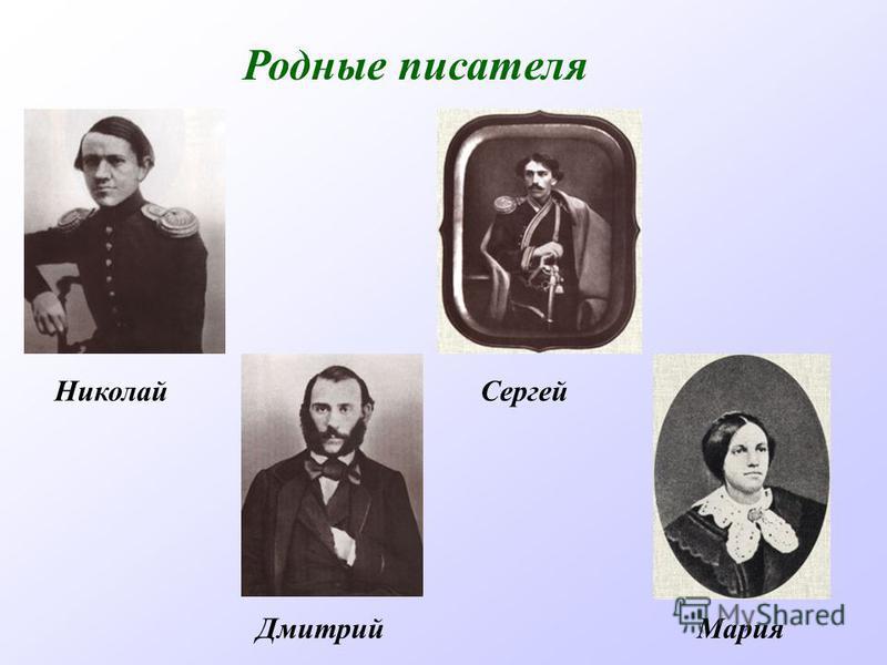 Родные писателя Сергей Николай Дмитрий Мария