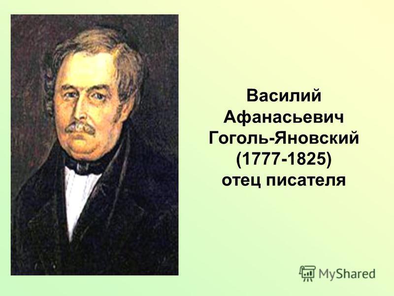 Василий Афанасьевич Гоголь-Яновский (1777-1825) отец писателя