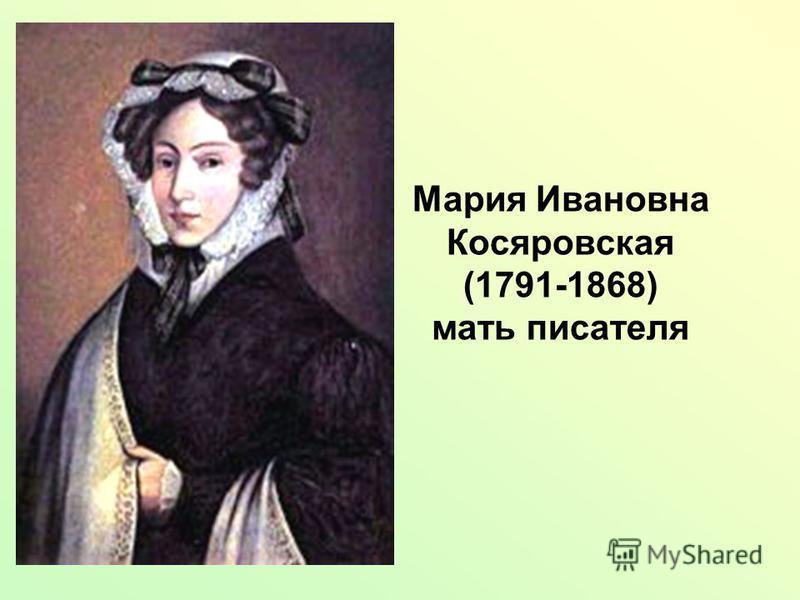 Мария Ивановна Косяровская (1791-1868) мать писателя