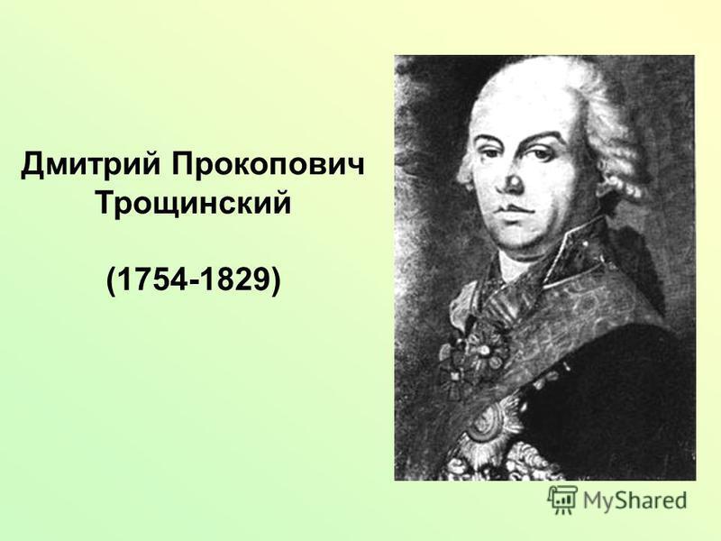 Дмитрий Прокопович Трощинский (1754-1829)