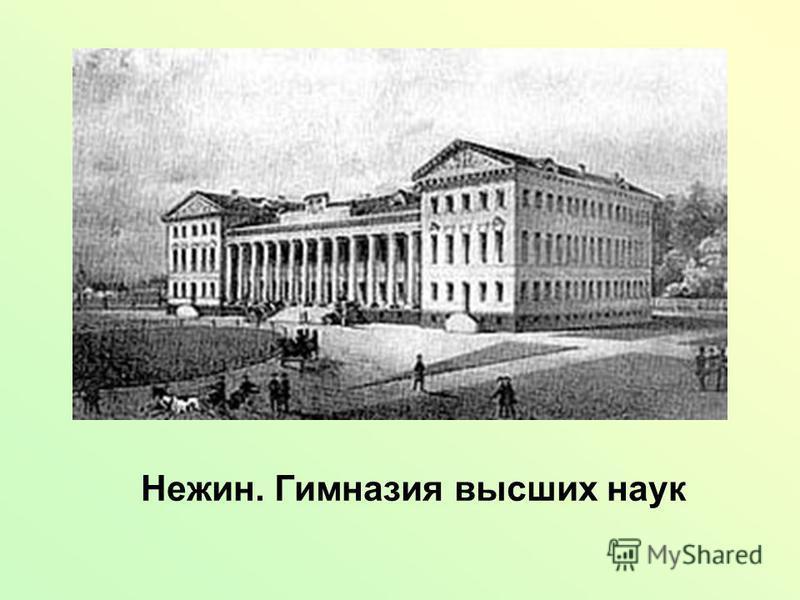 Нежин. Гимназия высших наук