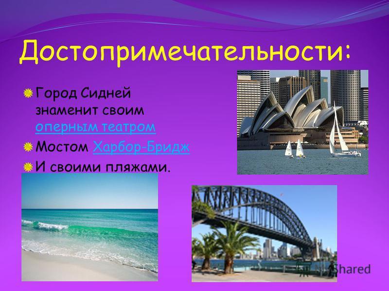 Достопримечательности: Город Сидней знаменит своим оперным театром оперным театром Мостом Харбор-Бридж Харбор-Бридж И своими пляжами.