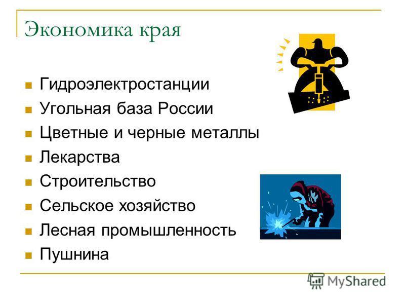 Экономика края Гидроэлектростанции Угольная база России Цветные и черные металлы Лекарства Строительство Сельское хозяйство Лесная промышленность Пушнина