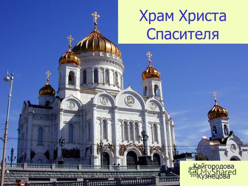 Храм Христа Спасителя Кайгородова Кузнецова