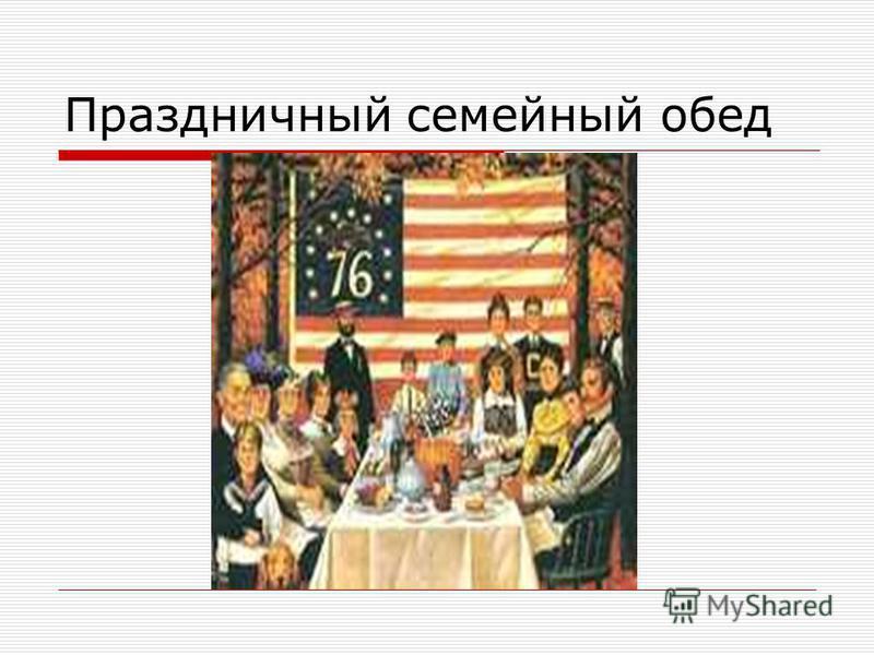 Праздничный семейный обед
