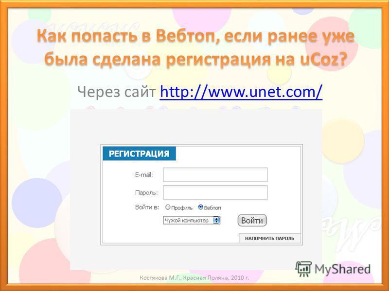 Через сайт http://www.unet.com/http://www.unet.com/ Костякова М.Г., Красная Поляна, 2010 г.