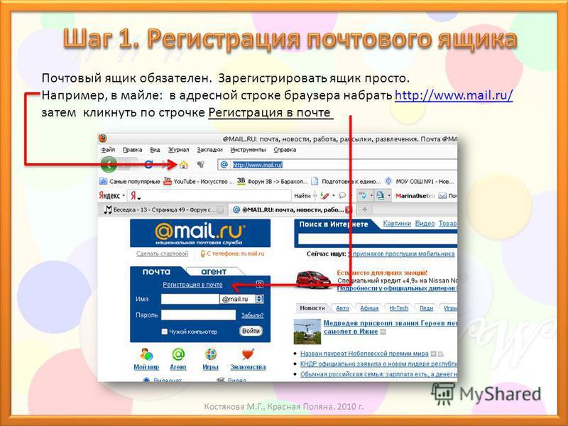 Почтовый ящик обязателен. Зарегистрировать ящик просто. Например, в майле: в адресной строке браузера набрать http://www.mail.ru/http://www.mail.ru/ затем кликнуть по строчке Регистрация в почте