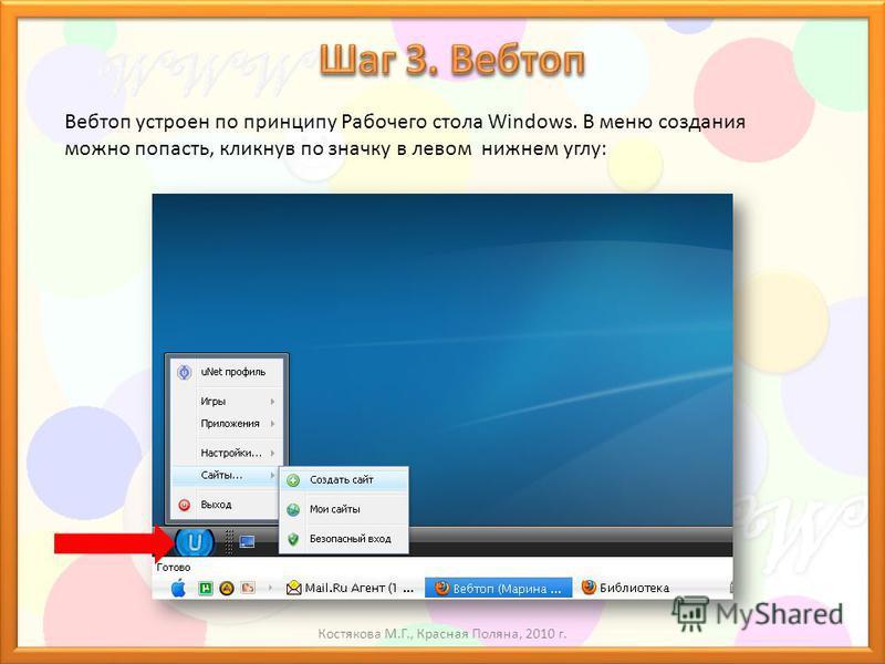 Вебтоп устроен по принципу Рабочего стола Windows. В меню создания можно попасть, кликнув по значку в левом нижнем углу: