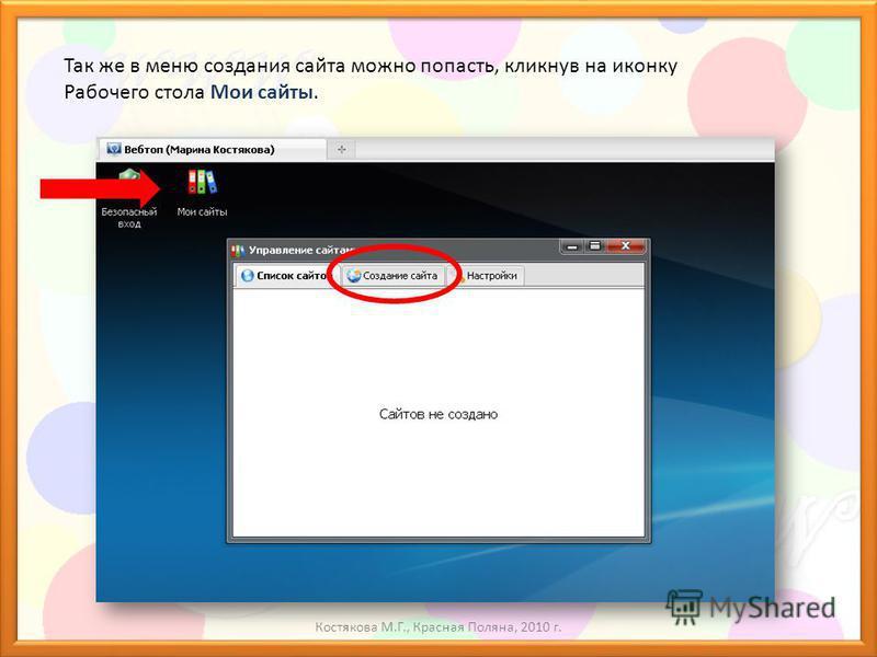 Костякова М.Г., Красная Поляна, 2010 г. Так же в меню создания сайта можно попасть, кликнув на иконку Рабочего стола Мои сайты.