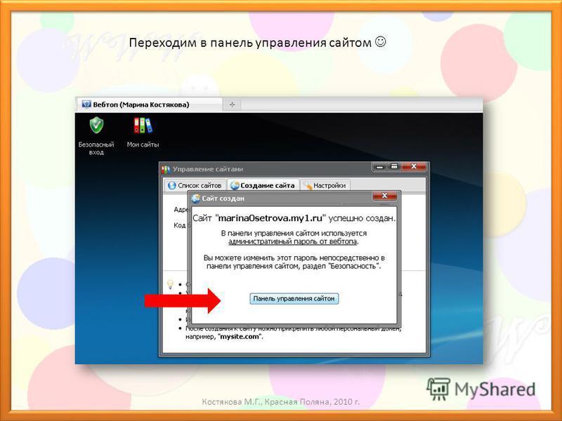 Костякова М.Г., Красная Поляна, 2010 г. Переходим в панель управления сайтом