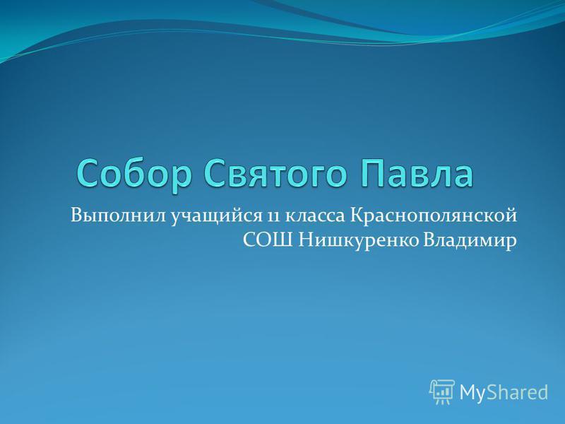 Выполнил учащийся 11 класса Краснополянской СОШ Нишкуренко Владимир