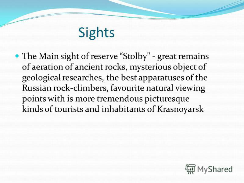 Sights The Main sight of reserve Stolby