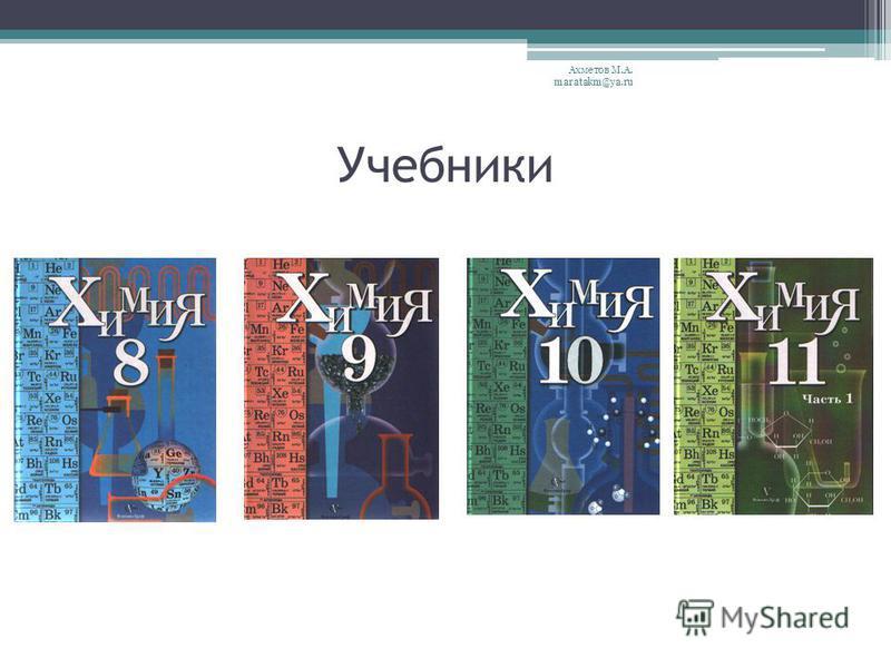 Учебники Ахметов М.А. maratakm@ya.ru