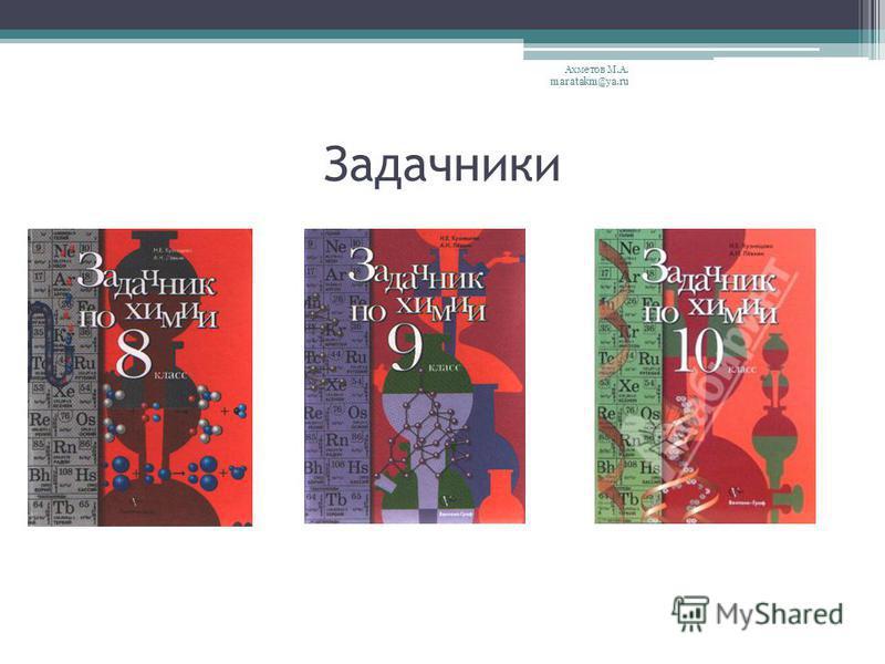 Задачники Ахметов М.А. maratakm@ya.ru