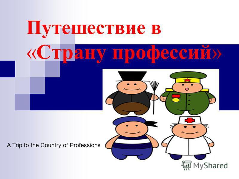 Путешествие в «Страну профессий» A Trip to the Country of Professions