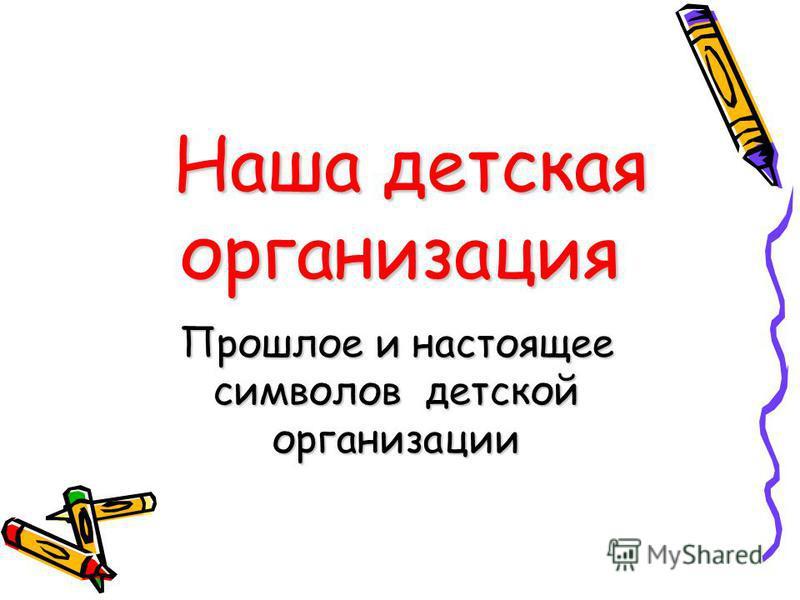 Наша детская организация Наша детская организация Прошлое и настоящее символов детской организации