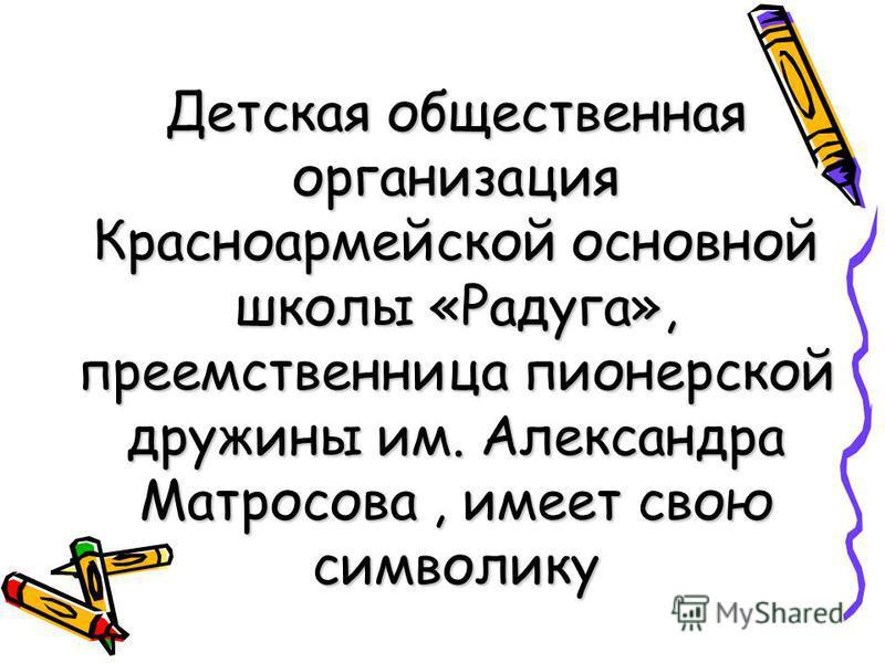 Детская общественная организация Красноармейской основной школы «Радуга», преемственница пионерской дружины им. Александра Матросова, имеет свою символику