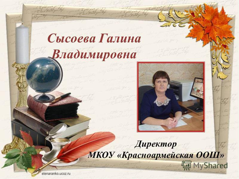 Директор МКОУ «Красноармейская ООШ» Сысоева Галина Владимировна