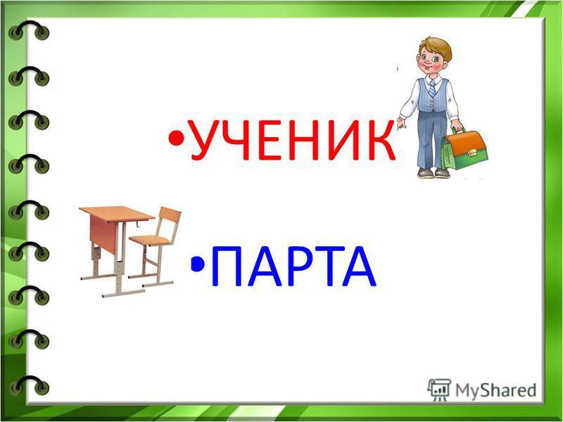 УЧЕНИК ПАРТА