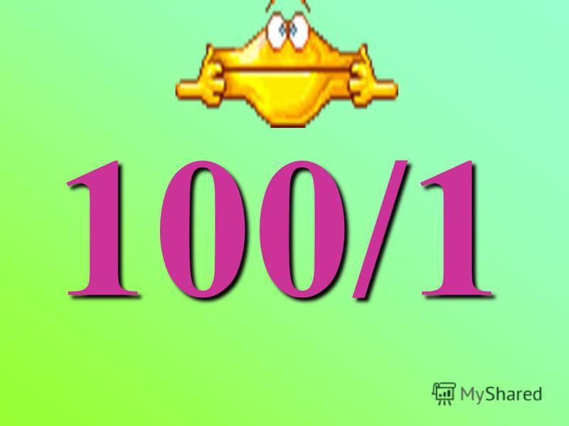 100/1