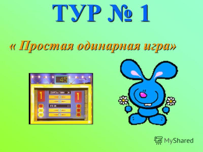 ТУР 1 « Простая одинарная игра» « Простая одинарная игра»