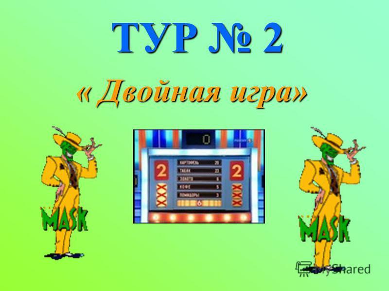 ТУР 2 « Двойная игра» « Двойная игра»
