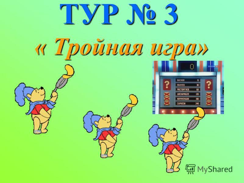 ТУР 3 « Тройная игра»