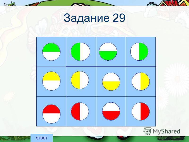 Задание 29 ответ