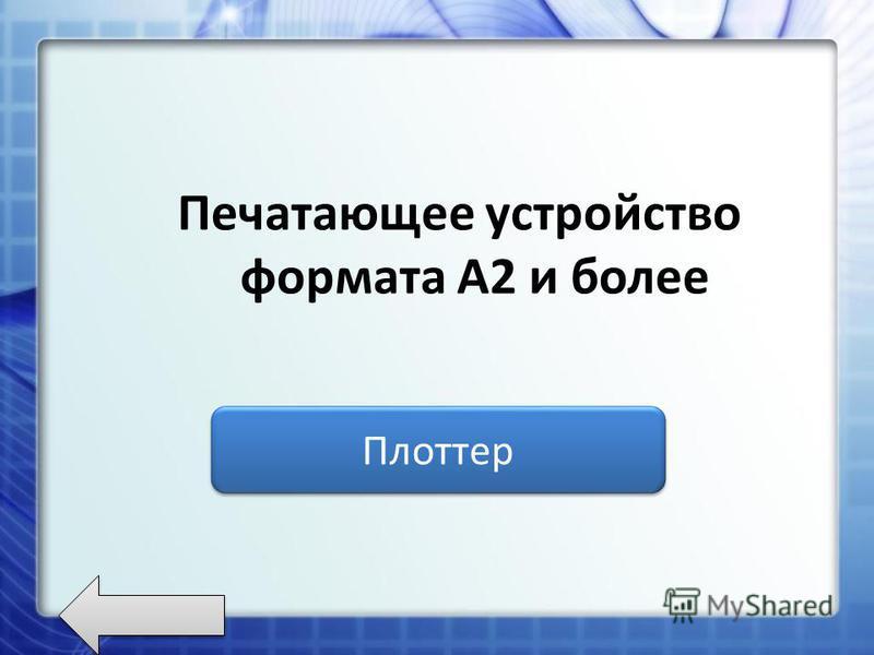 Клавишное устройство, предназначенное для управления работой компьютера и ввода в него информации. Клавиатура