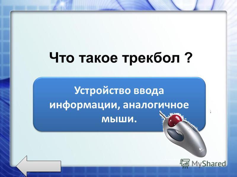 Устройство вывода информации ( в виде текста, таблиц, рисунков, чертежей и т. д.) Монитор