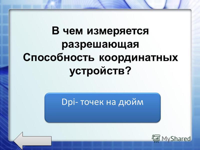 Что такое трекбол ? Устройство ввода информации, аналогичное мыши.