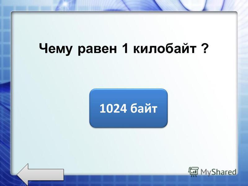 Какое количество информации требуется для двоичного кодирования одного из 256 символов? 1 байт