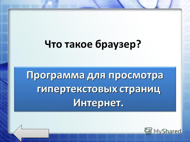 Какой из предложенных поисковых каталогов является Российским? www.rambler.ru www.newsmsk.com www.nov-rew.edu www.rambler. ru